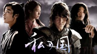 韓国ドラマ 私の国