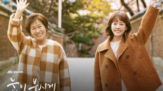 眩しくて 韓国ドラマ